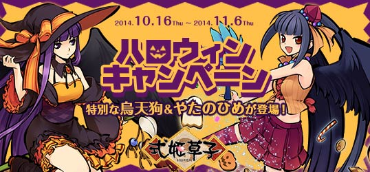 20141008_shikihimezoushi.jpg