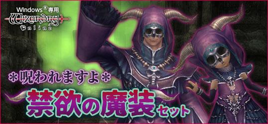 20141118_Wizardry Online.jpg