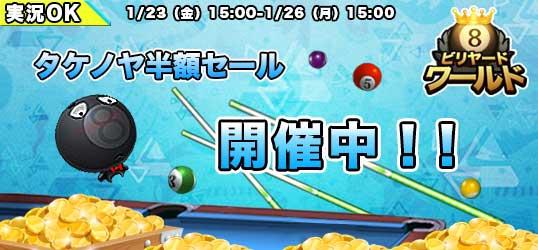 20141222_billiard.jpg