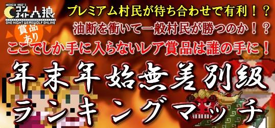 20141225_jinrou.jpg