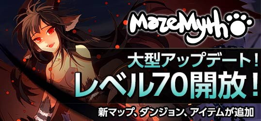 20150122_MazeMyth.jpg