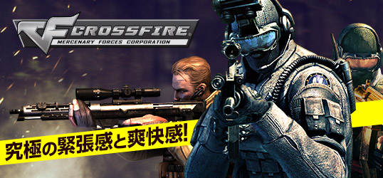 20150624_crossfire.jpg