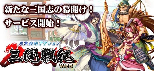 20150713_4_538-250_sangoku.jpg