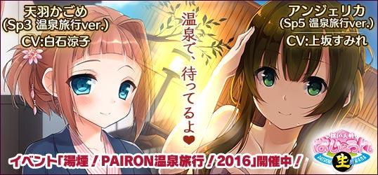 20160108_pairon.jpg