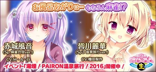 20160114_pairon.jpg