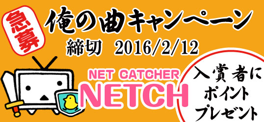 20160115_netch.jpg