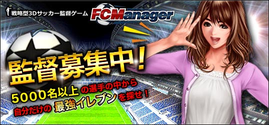 20160217_fcmanager.jpg