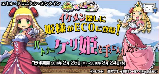 20160219_eco.jpg