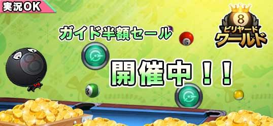 20160308_ビリヤードワールド_ニコニコアプリお知らせ.jpg