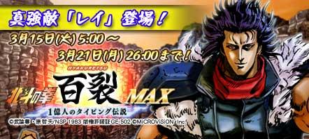 20160315_北斗の拳百裂MAX_アプリトップページスライドバナー.jpg