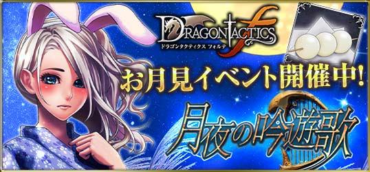 20160912_dragon_oshirase.jpg