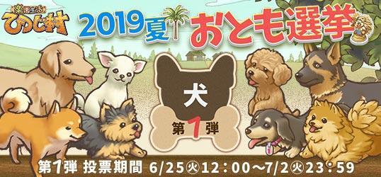 20190624_hitujimura.jpg