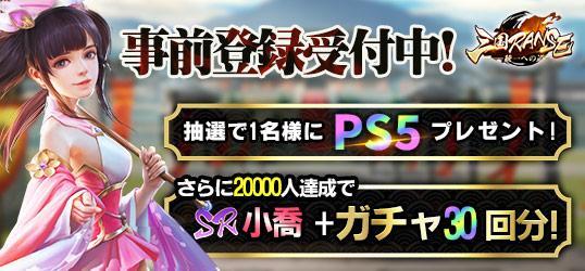 20201009_sangokuranse.jpg