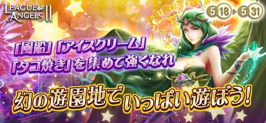 20210518_League of AngelsⅡ_ニコニコアプリお知らせ.jpg