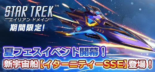 20210721_スター・トレック_ニコニコアプリお知らせ.jpg