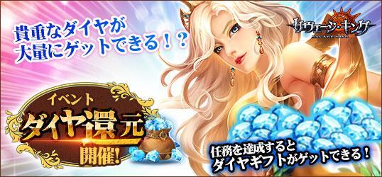 20210521_サヴェージキング_ニコニコアプリお知らせ.jpg
