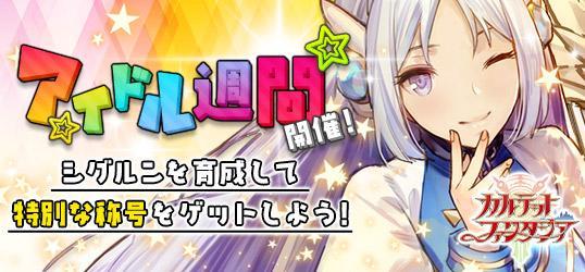 20210728_カルテットファンタジア_ニコニコアプリお知らせ.jpg