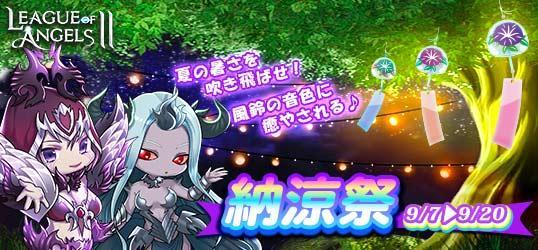 20210831_League of AngelsⅡ_ニコニコアプリお知らせ.jpg