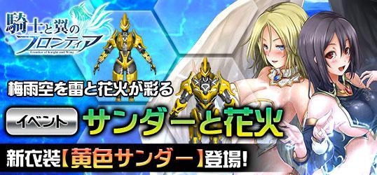 20210610_騎士と翼のフロンティア_ニコニコアプリお知らせ.jpg