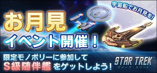 20210909_スター・トレック ディープ・スリート_ニコニコアプリお知らせ.jpg