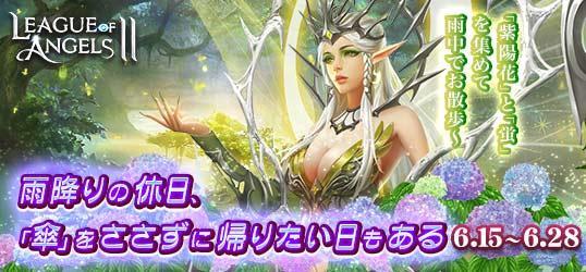 20210609_League of AngelsⅡ_ニコニコアプリお知らせ.jpg