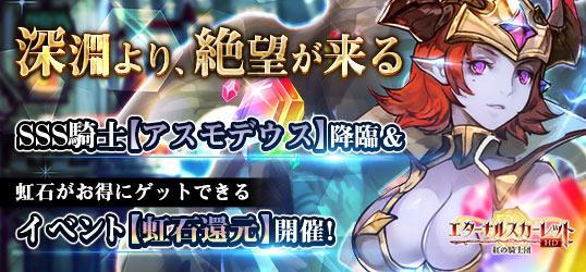 20210216_エターナルスカーレット_ニコニコアプリお知らせ.jpg