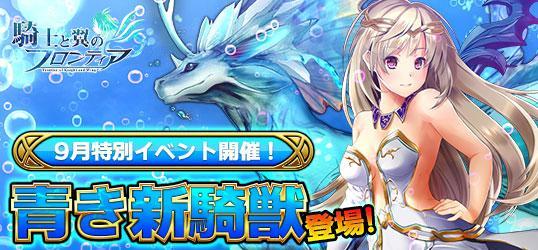 20210913_騎士と翼のフロンティア_ニコニコアプリお知らせ.jpg