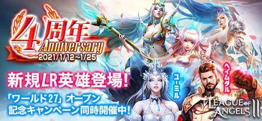 20210106_League of AngelsⅡ_ニコニコアプリお知らせ.jpg