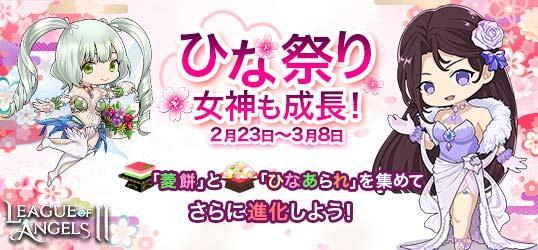 20210217_League of AngelsⅡ_ニコニコアプリお知らせ.jpg