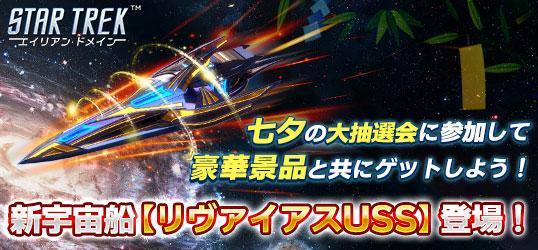 20210625_スター・トレック_ニコニコアプリお知らせ.jpg
