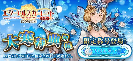 20210113_エターナルスカーレット_ニコニコアプリお知らせ.jpg