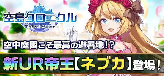 20210623_空島クロニクル_ニコニコアプリお知らせ.jpg