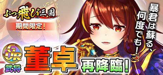 20210113_ぶっ飛び三国_ニコニコアプリお知らせ.jpg