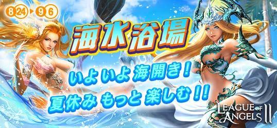 20210818_League of AngelsⅡ_ニコニコアプリお知らせ.jpg