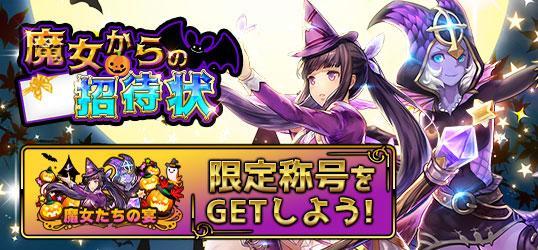 20211015_カルテットファンタジア_ニコニコアプリお知らせ.jpg