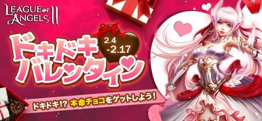 20200128_League of AngelsⅡ_ニコニコアプリお知らせ.jpg