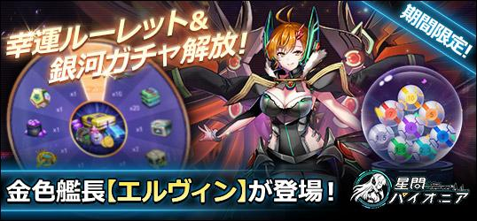 20210803_星間パイオニア_ニコニコアプリお知らせ.jpg