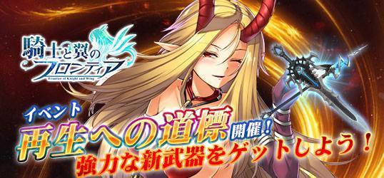 騎士と翼のフロンティア_ニコニコアプリお知らせ.jpg