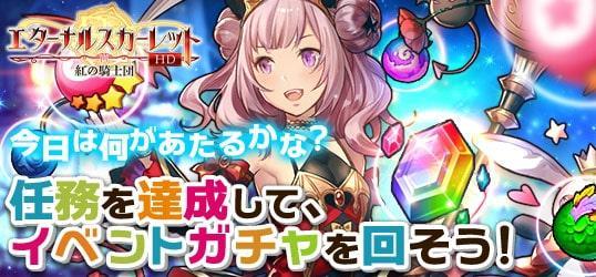 20210601_エターナルスカーレット_ニコニコアプリお知らせ.jpg