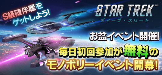 20210803_スター・トレック ディープ・スリート_ニコニコアプリお知らせ.jpg