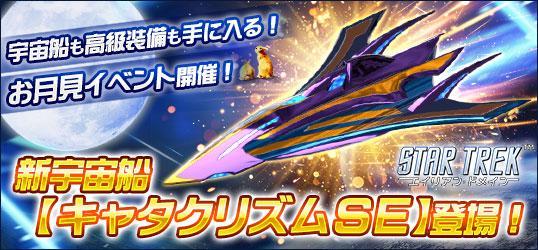 20210826_スター・トレック_ニコニコアプリお知らせ.jpg