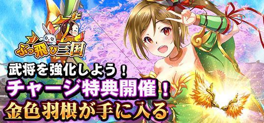 ぶっ飛び三国_ニコニコアプリお知らせ.jpg