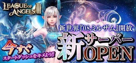League of Angels3_ニコニコアプリお知らせ.jpg