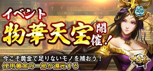 20210205_大皇帝_ニコニコアプリお知らせ.jpg