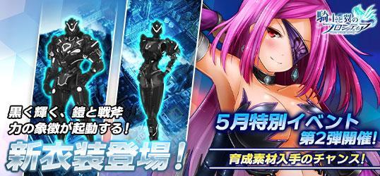 20210529_騎士と翼のフロンティア_ニコニコアプリお知らせ.jpg