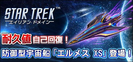 20210112_スター・トレック_ニコニコアプリお知らせ.jpg