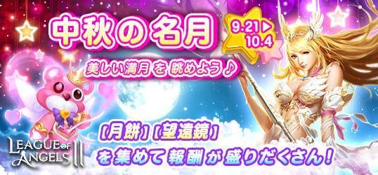 20210915_League of AngelsⅡ_ニコニコアプリお知らせ.jpg