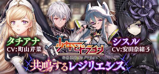 20210827_少女とドラゴン ‐幻獣契約クリプトラクト‐_ニコニコアプリお知らせ.jpg