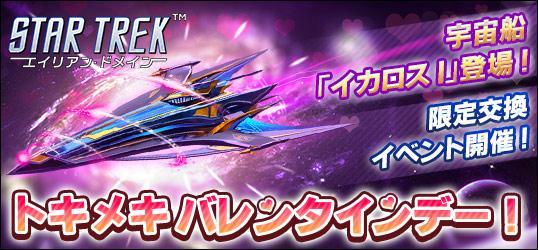 20210202_スター・トレック_ニコニコアプリお知らせ.jpg