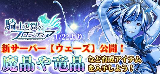 20200117_騎士と翼のフロンティア_ニコニコアプリお知らせ (1).jpg